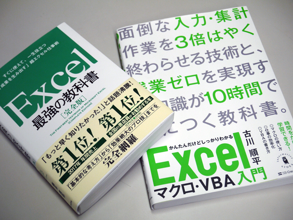 Excelの本2冊の写真