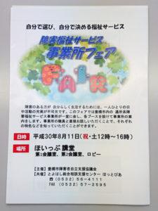 障害福祉サービス事業所フェアのパンフレットの写真