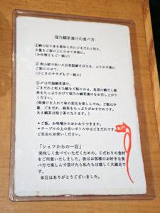 鯛茶漬けの食べ方の写真