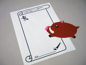 今年の漢字を記入する用紙の写真