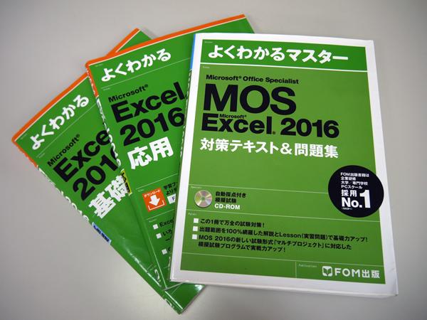 Excel 2016教則本の写真
