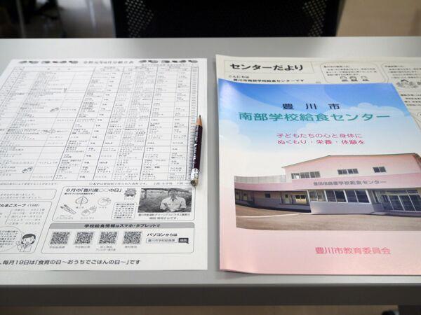 給食センターから配布されたパンフレットと今月の献立表の写真