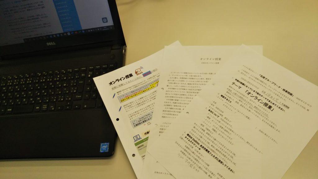 パソコンの横に並べられた、みなさんがまとめた「オンライン授業」のレポート
