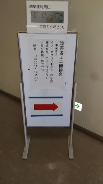 就職面接会会場の看板の写真